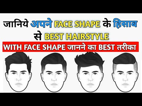 choose-the-best-hairstyle-for-your-face-shape-in-hindi-|-best-hairstyle-for-your-face-shape-male