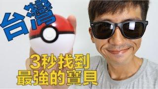 pokemon go台灣玩家攻略:pokemon go iv calculator 值怎麼看 / 神奇寶貝GO / 精靈寶可夢GO / 非vlog#38 fishtv 余啟彰 (中文字幕)