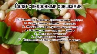 Рецепты салатов с орехами.Салат с кедровыми орешками.