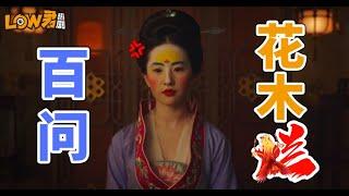 【low君】low君带你刷电影之百问《花木兰》:你到底为什么会这样!!!