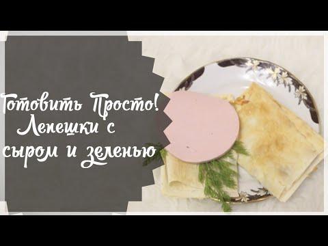 Рецепт Готовить Просто Лепешки с сыром и зеленью