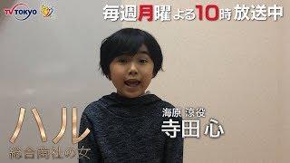 11月11日(月)よる10時放送! 「ハル ~総合商社の女~」第4話の見どこ...