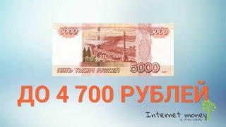 Как заработать 2000 рублей за 10 минут. Зарабатывать сейчас. 1000 рублей за 5 минут