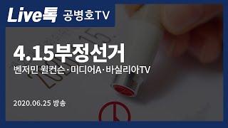 4.15 부정선거 시사대담 [공병호TV]