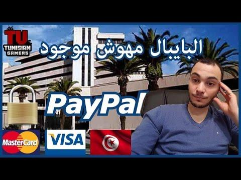 البايبال مهوش موجود PAYPAL IN TUNISIA