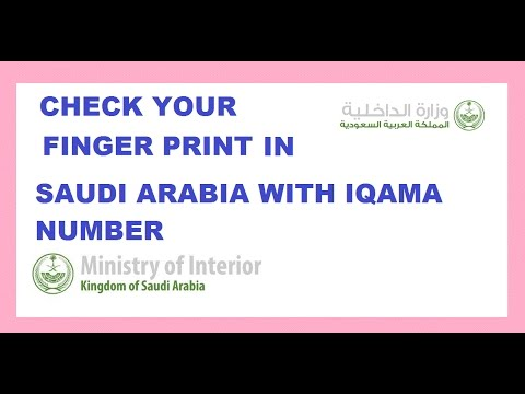 Check Your Finger Print In Saudi Arabia With Iqama Number Ministry Of Intirior New Version