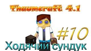Гайд, обучение по моду Thaumcraft 4.1 - Ходячий сундук #10