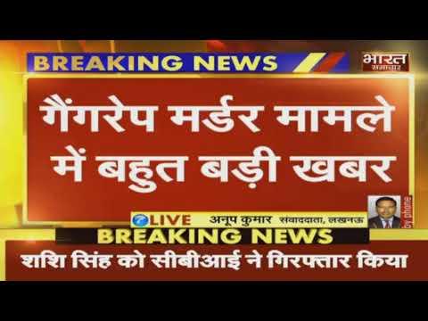उन्नाव गैंगरेप : MLA Kuldeep Singh Sengar की मददगार Shashi Singh गिरफ्तार.