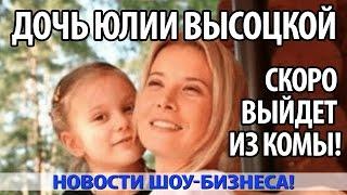 видео Дочь Кончаловского вышла из комы