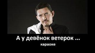 Караоке - Аркадий Кобяков - А у девчонок ветерок дует, дует между ног..