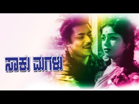 Saku Magalu 1963 | Feat. Dr Rajkumar, Kalpana |...