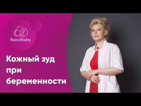 Кожный зуд при беременности. Елена Никологорская. Акушер-гинеколог. СПб