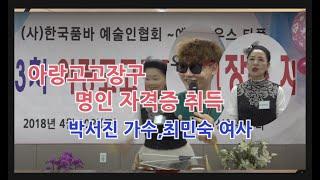 장구의 신 박서진 가수, 아랑 장구 자격증 시험 응시하다, 조승현,최민숙,