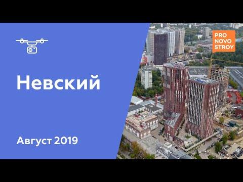 "ЖК ""Невский "" [Ход строительства от 12.08.2019]"