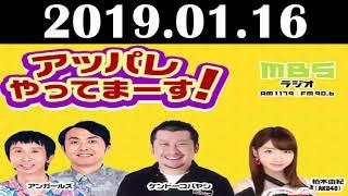 2019 01 16 アッパレやってまーす!水曜日 AKB48 柏木由紀・ケンドーコバ...
