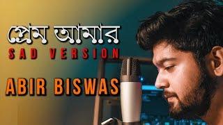 Prem Amar   Title Song   Jeet Gannguli   K Ganjawala    Abir Biswas   Cover New Bengali Song 2019