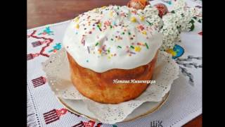 Кулич, самый вкусный рецепт с фото на Пасху