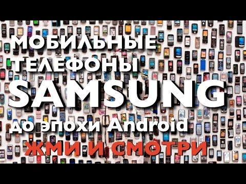 Мобильные телефоны Samsung до эпохи Android. Краткий обзор.