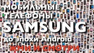 Мобильные телефоны Samsung до эпохи Android. Краткий обзор.(Скачай Shareman здесь - http://gadget-house.ru/shareman-dlya-androida-skachat-besplatno-na-planshet/ СТАВЬТЕ ЛАЙК И ПОДПИСЫВАЙТЕСЬ НА НАШ ..., 2015-04-25T11:37:51.000Z)