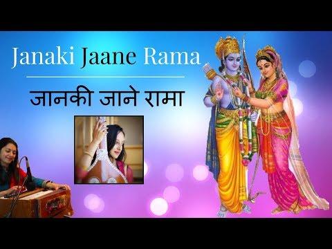 Janaki Jaane Rama - Ram Bhajan | जानकी जाने रामा -  राम भजन | Jaya Vidyasagar & Swasti Pandey