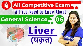 2:45 PM - All Competitive Exams | General Science by Shipra Ma'am | Liver