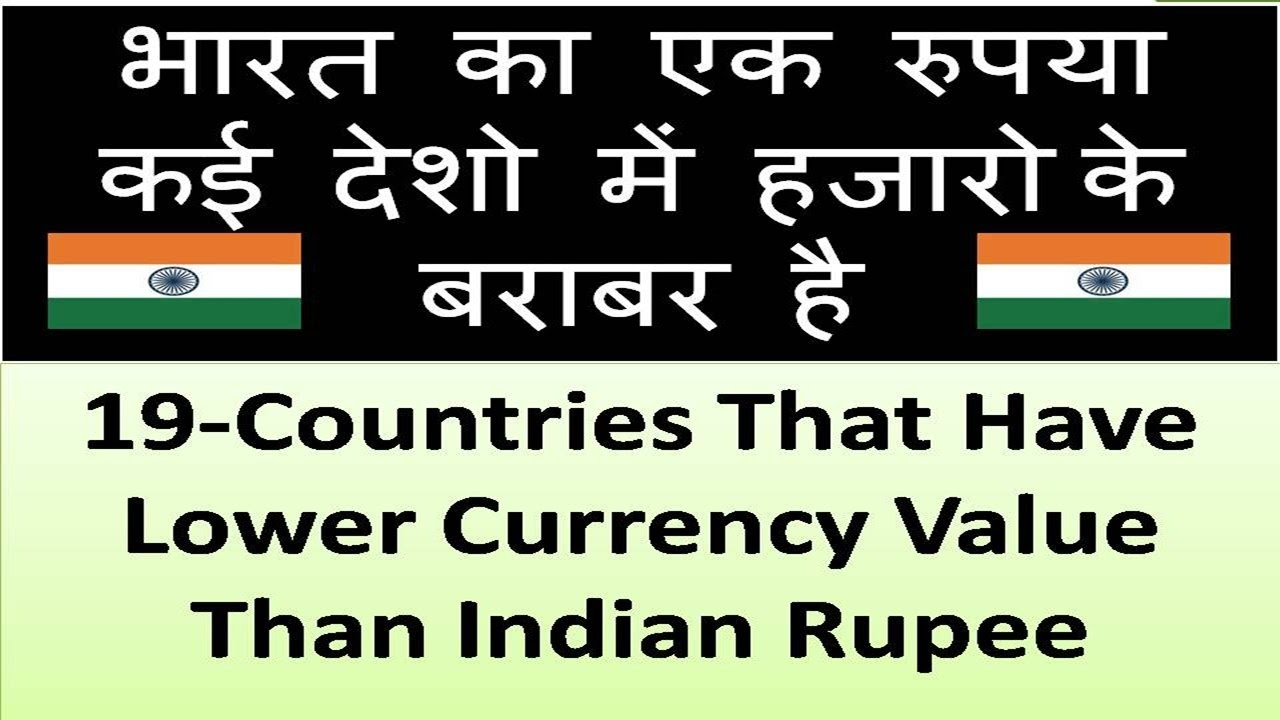 19 Countries That Have Lower Currency Value Than Indian Ru