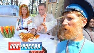 Празднование настоящей казачьей свадьбы (Русская культура и традиция)