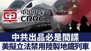 中共監控無所不在 美擬立法禁陸製地鐵列車 新唐人亞太電視 20190926