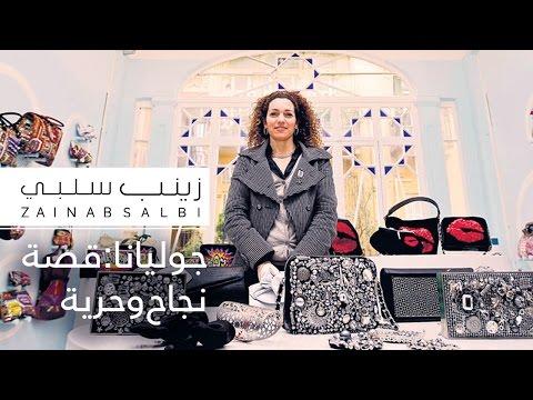 زينب سلبي | جوليانا: قصة نجاح وحرية Zainab Salbi