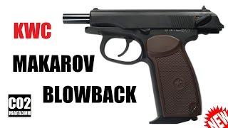 Обзор пистолета KWC Makarov Blowback KMB44AHN