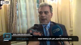 مصر العربية | رئيس جامعة القاهرة: نتطلع إلى تعاون مثمر مع الجامعات الروسية