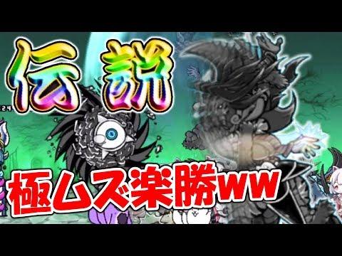 にゃんこ 大 戦争 宮本 武蔵 第 3