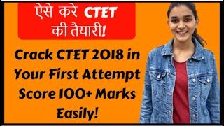 How To Crack CTET September 2018 in First Attempt | 3 WAYS TO CRACK CTET 2018!