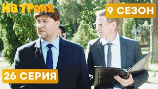 😆 ДЕПУТАТСКАЯ ПРОВЕРКА - На Троих 2020 - 9 СЕЗОН - 26 серия | ЮМОР ICTV