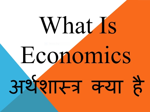 What Is Economics In Hindi अर्थशास्त्र क्या है जानिए आसान शब्दों में