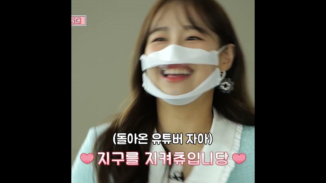 혼자서도 꼬박꼬박 이달의 소녀 단체 인사하는 츄