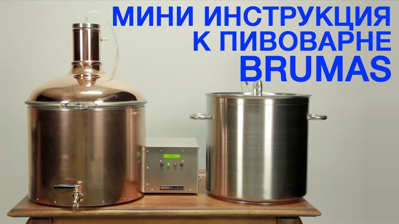 Мини пивоварня купить петербург сколько стоит самогонный аппарат в перми