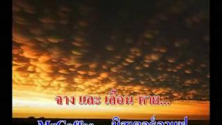 MV บัลลังก์เมฆ Maleewan Cover MrCoffee [DVD]