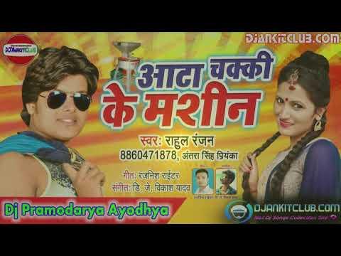aata-chaki-ke-machin-धनकुटी-के-मशीन-original-song-ashish-raj-bhojpuri-dj-song-2019-dj-gana-mix