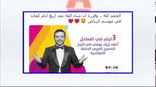 تخيل: النجم محمد هنيدي يعلن مد عروض مسرحية (3 أيام في الساحل)