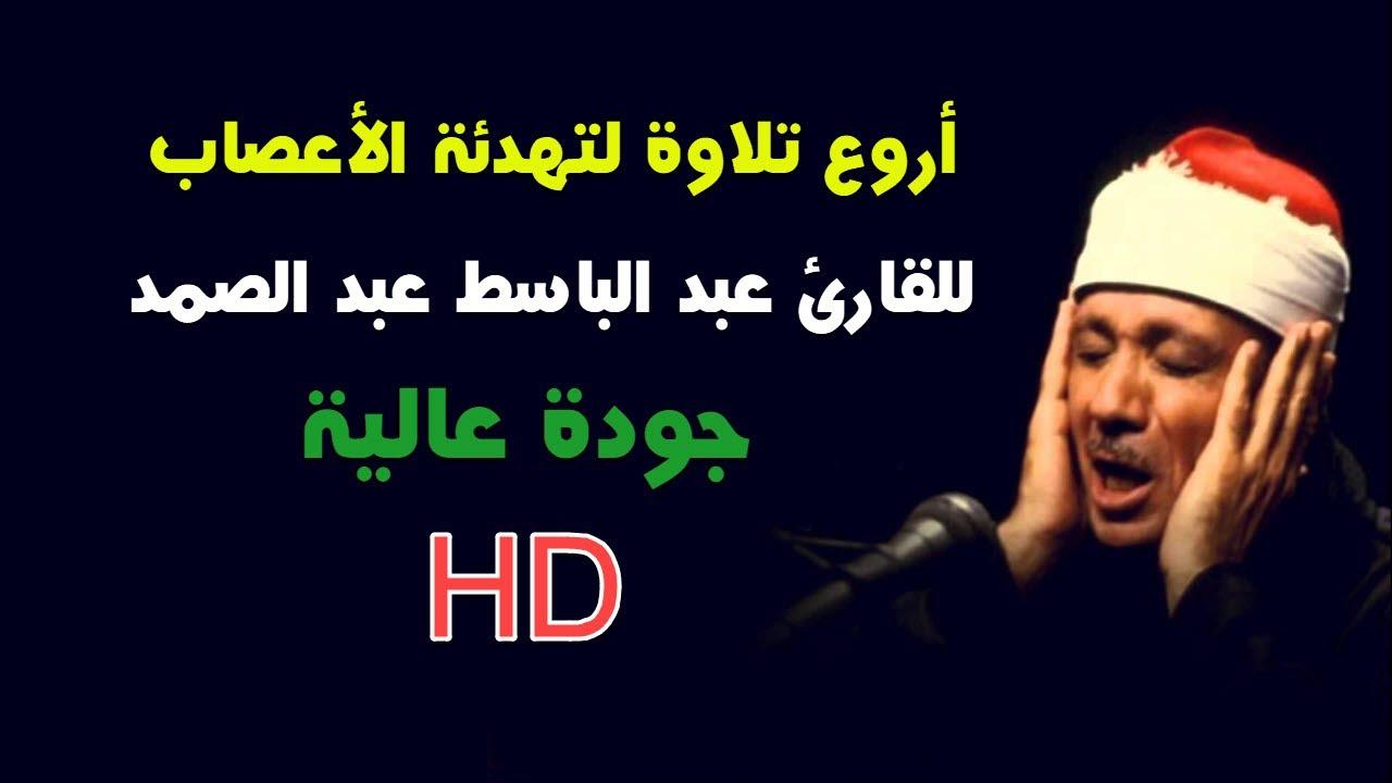 تحميل المصحف كامل عبد الباسط عبد الصمد mp3