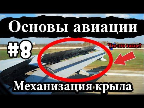 Закрылки, предкрылки, интерцепторы - Основы авиации #8