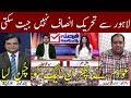 Lahore Public Decide Against Imran khan | Neo News