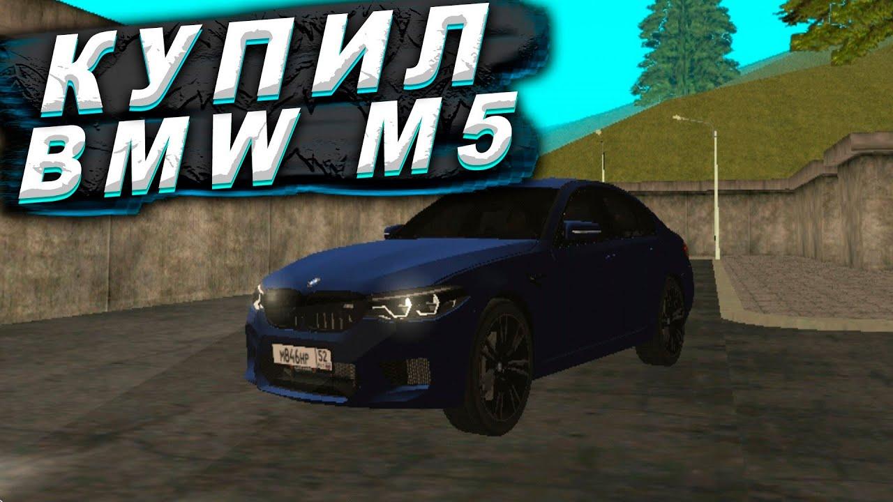 КУПИЛ BMW M5 F90!! ОНА ПРЕКРАСНА!! МОЯ НОВАЯ МАШИНА НА BLACK RUSSIA!!