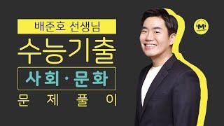 [마더텅] [사회·문화] 2019학년도 수능 20번 (…