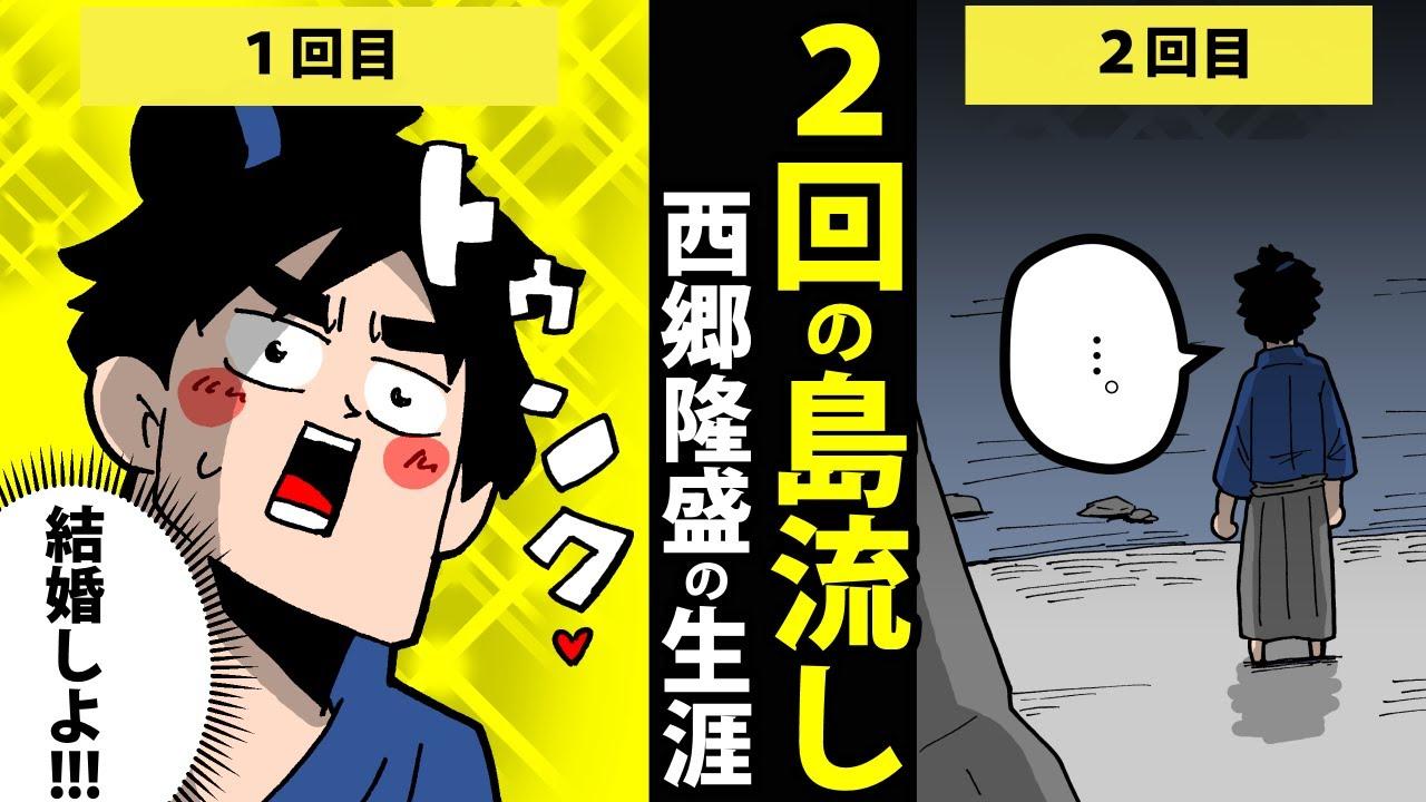 【漫画】西郷隆盛の生涯(前編)~2回の島流し~【日本史マンガ動画】