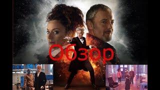 Доктор Кто 10 сезон 11 серия - ОБЗОР!
