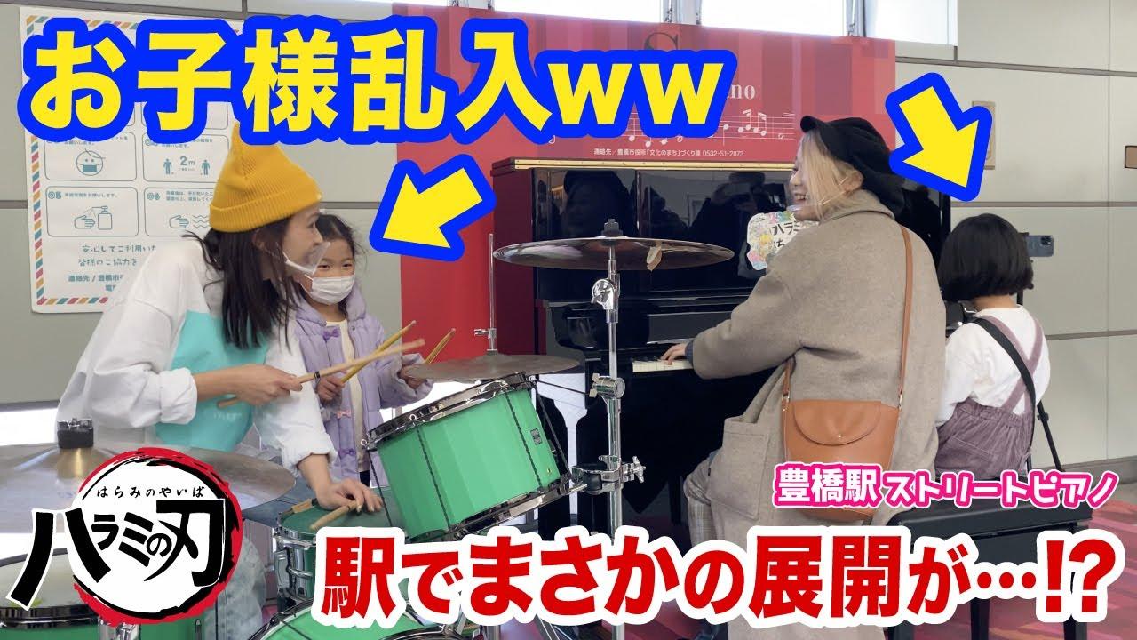 【駅ピアノ】鬼滅好きのお子様がww⁉️😂「紅蓮華」セッションしたらまさかの展開に...【ストリートドラマー里英】