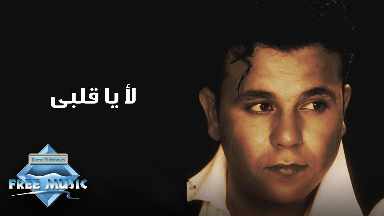 mohamed fouad habibi ya mp3 gratuit