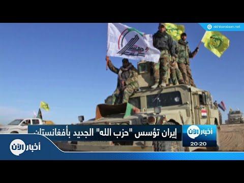 إيران تؤسس -حزب الله- الجديد في أفغانستان